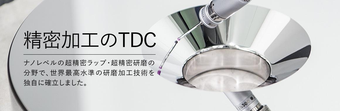 精密加工のティ・ディ・シー(TDC)/ ナノレベルの超精密ラップ・研磨