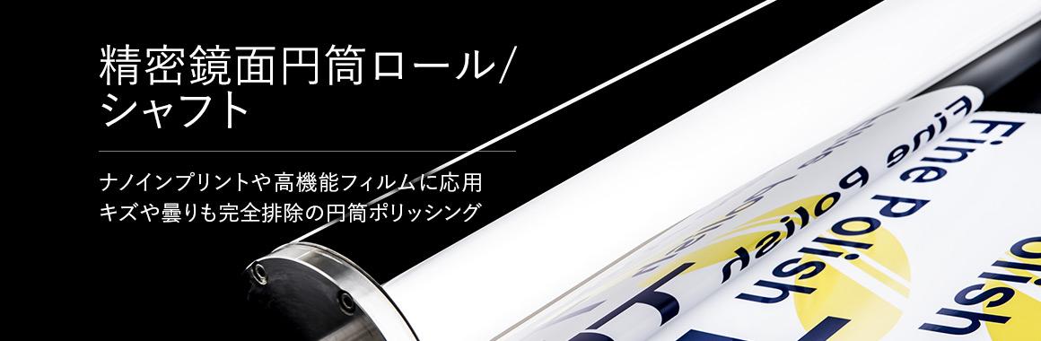 TDC 精密鏡面円筒ロール/シャフト