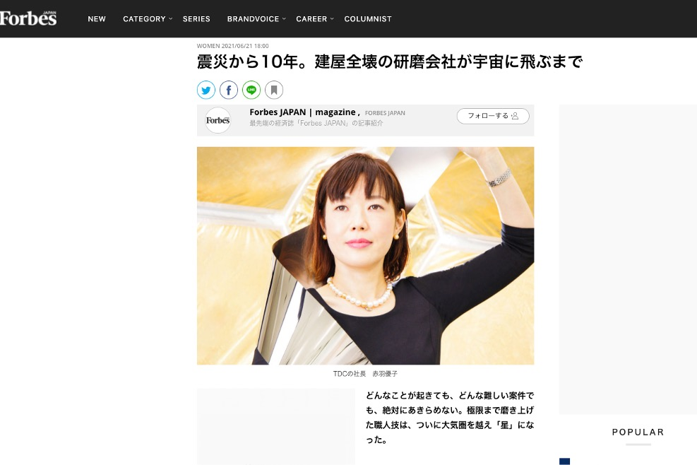 TDC代表・赤羽優子がForbesJAPANに取材いただきました